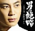 男の絶唱/片惚れとんび(Aタイプ)/氷川きよし