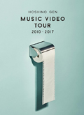 Music Video Tour 2010-2017(Blu-ray)/星野源